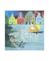 Картинка к книге Кристиан Ханс Андерсен - Любимые сказки