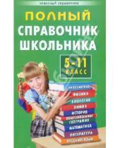 Картинка к книге Классный справочник - Полный справочник школьника. 5-11 класс