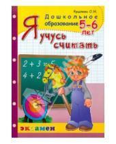 Картинка к книге Николаевна Ольга Крылова - Я учусь считать. 5-6 лет