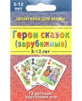 Картинка к книге Шпаргалки для мамы.Малый набор - Герои сказок (зарубежные) 5-12 лет