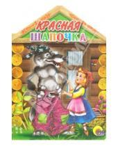 Картинка к книге Шарль Перро - Красная Шапочка