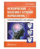 Картинка к книге Геннадиевич Юрий Тюльпин - Психические болезни с курсом наркологии. Учебник