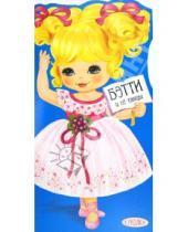 Картинка к книге Куколки. Книжка-вырезалка с самоделками - Куколки. Бэтти и её танцы