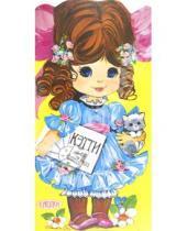 Картинка к книге Куколки. Книжка-вырезалка с самоделками - Куколки. Кэтти и её фантазии