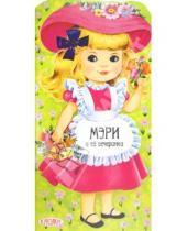 Картинка к книге Куколки. Книжка-вырезалка с самоделками - Куколки. Мэри и её вечеринки