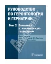 Картинка к книге ГЭОТАР-Медиа - Руководство по геронтологии и гериатрии. В 4-х томах. Том 2