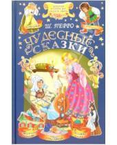 Картинка к книге Шарль Перро - Чудесные сказки