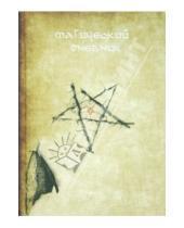 Картинка к книге А.Г. Москвичев - Магический дневник. Пентаграмма