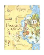 Картинка к книге Кристиан Ханс Андерсен - Гадкий утенок