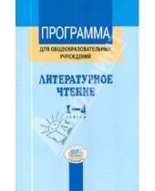 Картинка к книге Д. И. Патрикеева И., Е. Матвеева - Программа для общеобразовательных учреждений. Литературное чтение. 1-4 классы