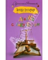 Картинка к книге Иронический детектив - Девица с выкрутасами