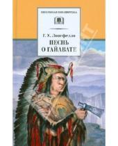 Картинка к книге Уодсуорт Генри Лонгфелло - Песнь о Гайавате
