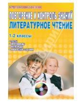 Картинка к книге Александровна Светлана Маркова - Повторение и контроль знаний. Литературное чтение. 1-2 классы (+CD)