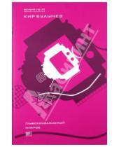 Картинка к книге Кир Булычев - Глубокоуважаемый микроб. Том 2