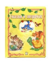 Картинка к книге Картонки/подарочные издания - Сказки о зверятах/Окошко в лес