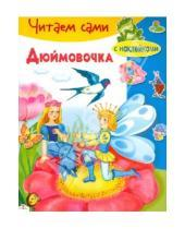 Картинка к книге Читаем сами с наклейками - Дюймовочка