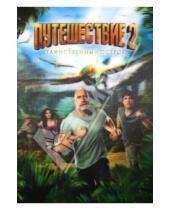 Картинка к книге Брэд Пейтон - Путешествие 2: Таинственный остров (DVD)