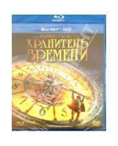 Картинка к книге Мартин Скорсезе - Хранитель времени (DVD+Blu-ray)