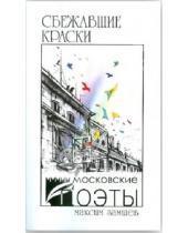 Картинка к книге Адольфович Максим Замшев - Сбежавшие краски