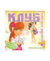 Картинка к книге Занимательный досуг - Клуб классных девчонок. Лаборатория моды