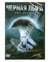 Картинка к книге Дэвид Туи - Черная дыра (DVD)