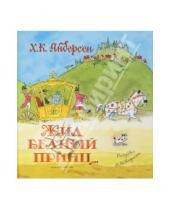 Картинка к книге Кристиан Ханс Андерсен - Жил бедный принц...