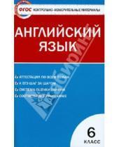 Картинка к книге КИМ - Контрольно-измерительные материалы. Английский язык. 6 класс. ФГОС