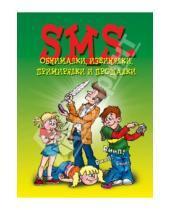 Картинка к книге Карманная библиотека - SMS-обнималки, извинялки, примирялки