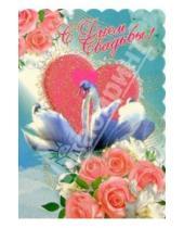 Картинка к книге Стезя - 3Т-275/День свадьбы/открытка-вырубка двойная