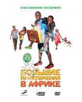 Картинка к книге Дебс Гарднер-Пэтерсон - Большие приключения в Африке (DVD)