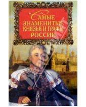 Картинка к книге Николаевич Юрий Лубченков - Самые знаменитые князья и графы России