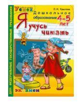 Картинка к книге Николаевна Ольга Крылова - Я учусь читать. 4-5 лет
