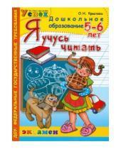 Картинка к книге Николаевна Ольга Крылова - Я учусь читать. 5-6 лет