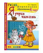 Картинка к книге Николаевна Ольга Крылова - Я учусь читать. 6 лет