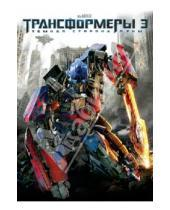 Картинка к книге Майкл Бэй - Трансформеры 3. Тёмная сторона луны (DVD)