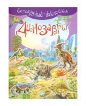 Картинка к книге Книжки с наклейками/познавательные - Серебряные наклейки. Динозавры