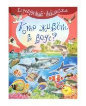 Картинка к книге Книжки с наклейками/познавательные - Серебряные наклейки. Кто живет в воде?