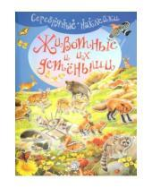 Картинка к книге Книжки с наклейками/познавательные - Серебряные наклейки. Животные и их детеныши