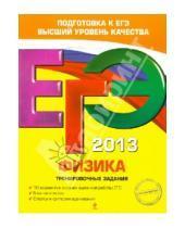 Картинка к книге Алексеевна Алевтина Фадеева - ЕГЭ-2013. Физика. Тренировочные задания