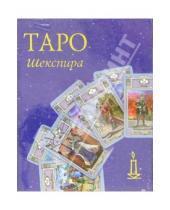 Картинка к книге Анатольевна Вера Склярова - Таро Шекспира (колода карт + книга в футляре)