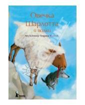 Картинка к книге Ану Штонер - Овечка Шарлотта и волки