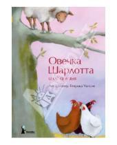 Картинка к книге Ану Штонер - Овечка Шарлотта и ее друзья