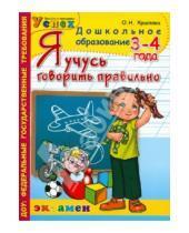 Картинка к книге Николаевна Ольга Крылова - Я учусь говорить правильно. 3-4 года