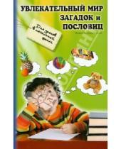 Картинка к книге Николаевна Галина Сычева - Увлекательный мир загадок и пословиц