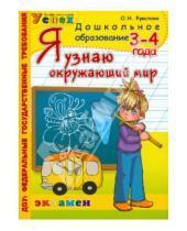 Картинка к книге Николаевна Ольга Крылова - Я узнаю окружающий мир. 3-4 года