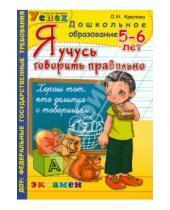 Картинка к книге Николаевна Ольга Крылова - Я учусь говорить правильно. 5-6 лет