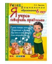 Картинка к книге Николаевна Ольга Крылова - Я учусь говорить правильно. 6 лет