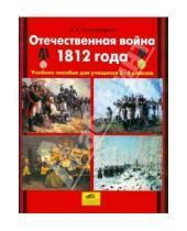 Картинка к книге Владимирович Илья Новокрещенов - Отечественная война 1812 года. Учебное пособие для учащихся 2-4 классов