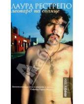Картинка к книге Лаура Рестрепо - Леопард на солнце: Роман