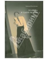 Картинка к книге Константиновна Татьяна Шах-Азизов - Полвека в театре Чехова. 1960-2010